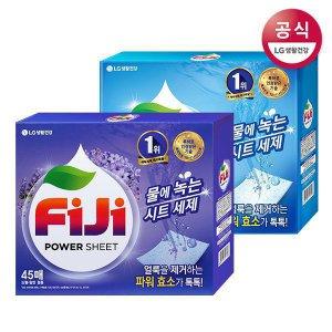 FiJi 피지 파워시트 라벤더/프레쉬 45매_2개