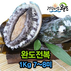 [수산쿠폰20%] 전복 완도전복 활전복 특대전복 1kg(7~8미)