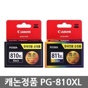 [디지털5% 추가할인쿠폰] 캐논 정품잉크 PG-810XL MP287 MP258 MP237 IP2770