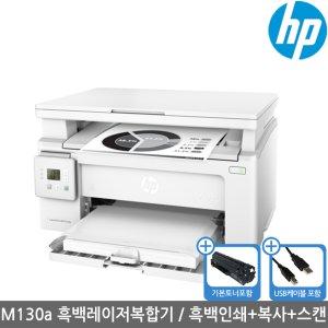 해피머니상품권행사 HP M130a 흑백레이저복합기/KH