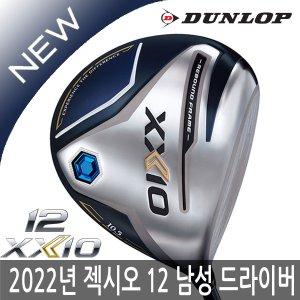 던롭 XXIO X 젝시오 엑스 남성 드라이버 2020/병행
