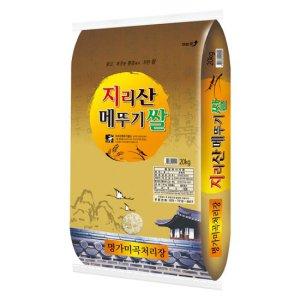 2017년 지리산메뚜기쌀 20Kg/당일도정배송