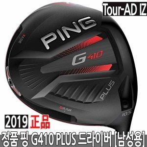 정품 핑 G410 PLUS 드라이버 남성 Tour-AD IZ 샤프트