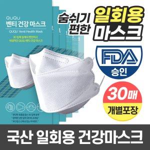 QUQU 벤티 건강마스크 일회용 대형 개별포장 30매
