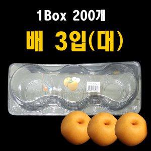 배3입용기(대) i-303(200개) 배3구용기 과일용기