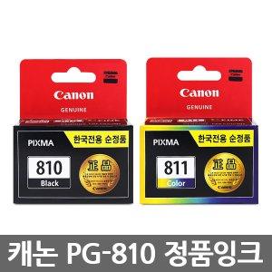[디지털5% 추가할인쿠폰] 캐논 정품잉크 PG-810 MP287 MP258 MP237 IP2770