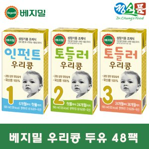 베지밀 인펀트 토들러  우리콩 두유 국산콩 유아 48팩