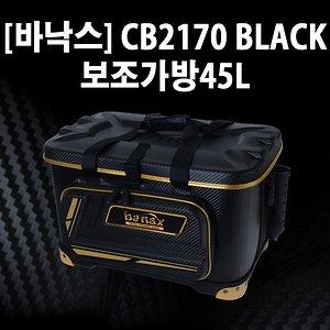 [바낙스] CB2170BLA 보조가방/45L.(할인판매!!)