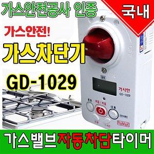 가시안(GD-1029) 가스차단기 가스타이머 가스밸브잠금