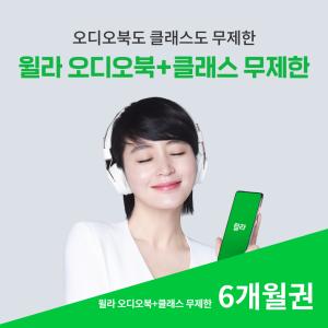 윌라 오디오북+클래스 무제한 6개월 이용권