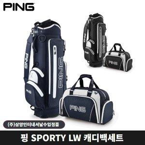 핑 SPORTY LW 캐디백세트 골프백세트 2020 삼양정품