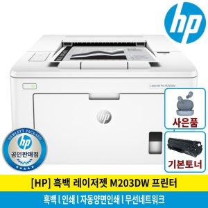 [해피머니상품권행사] HP M203dw 흑백프린터 /KH