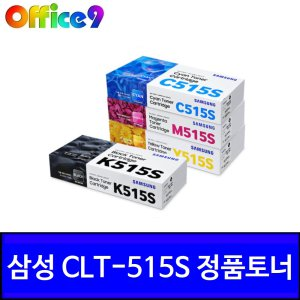[9월 상품권증정이벤트!!] 삼성 정품토너 CLT-K515S C515S M515S Y515S SL-C515