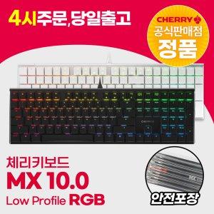 체리키보드 MX Board 10.0 Low Profile RGB 기계식