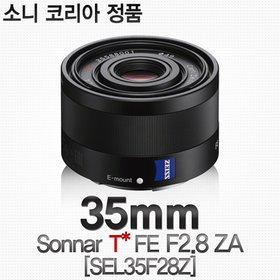 소니 정품 렌즈 Sonnar T* FE 35mm F2.8 ZA SEL35F28Z