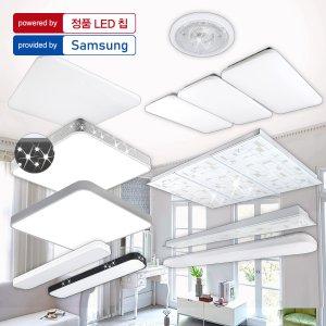 국산LED방등/시스템/방등/거실등/주방등/LED530종조명