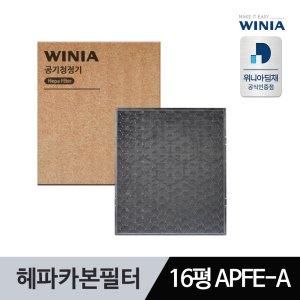 [최대 10% 카드할인] EPA16DAAP 정품필터 위니아공기청정기필터 APFE-A