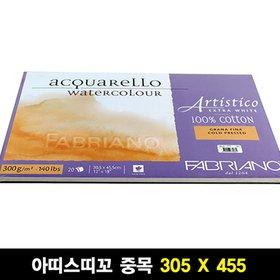 파브리아노 아띠스띠꼬 수채화용 스케치북 AR13