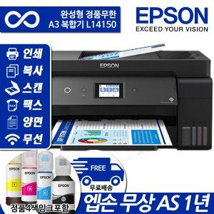 [10월_디지털5% 추가할인쿠폰] 엡손 L14150 정품무한 A3 잉크젯 복합기 잉크포함