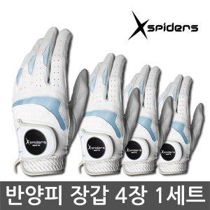 X스파이더스 반양피/올양피 골프장갑 4장 왼손/오른손
