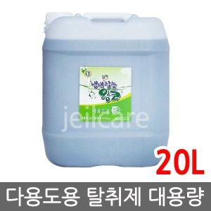 냄새입자잡는 왕코 20L 1병/살균탈취제/냄새잡는왕코