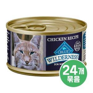 [유통기한 2020-09-14] 블루버팔로 윌더니스 어덜트 치킨 캣 캔 85g x 24개입