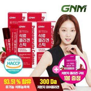 GNM 석류콜라겐 젤리스틱 4박스+구미 젤리 1봉 증정