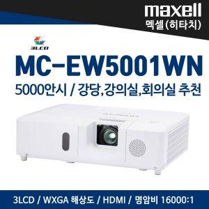 멕셀(히타치)MC EW5001WN 빔프로젝터(대형,강당용)