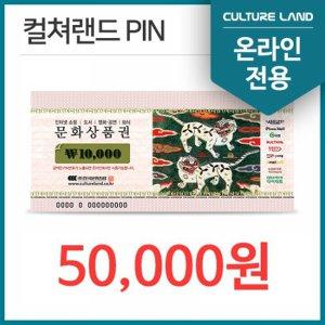 컬쳐랜드PIN 50,000원