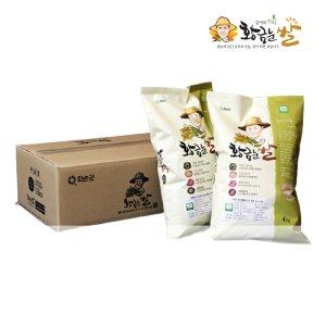 [경기도 30%쿠폰]  황금눈쌀 7분도 쌀눈쌀 4kg+현미 4kg