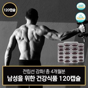 [TPA라이프] 청춘팔팔 플러스 골드 4개월 (120캡슐)