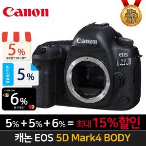 [최대15%할인] 5D Mark4 +가이드북+16GB메모리 ipark