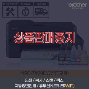 [11월 인팍단특!!] MFC-T910DW 정품무한잉크 복합기/팩스