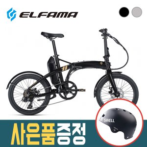 [인터파크고객전용] 2021 엘파마 스키드 전기자전거 14Ah 100%조립배송