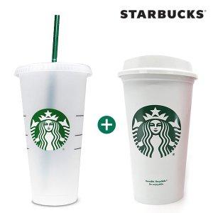[1+1 무료배송] 스타벅스 리유저블 텀블러 콜드컵