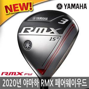 야마하 YAMAHA RMX 리믹스 페어웨이우드 2020년