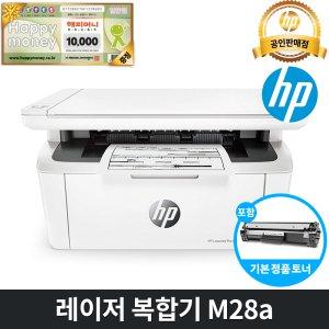 [해피머니1만원]HP M28a 정품 레이저복합기 /토너포함
