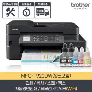 [11월 인팍단특!!] 신제품 MFC-T920DW 3세대 무한잉크 복합기/팩스