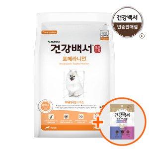 뉴트리나 건강백서 포메라니언 2kg 강아지사료