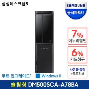 [특가 102만] 삼성 데스크탑 PC본체 DM500SCA-A78BA