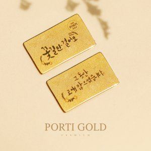 [뽀르띠] 순금 응원선물 편지골드바 1g/1.875g/3.75g