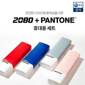 애경 2080 팬톤 칫솔/치약 휴대용 세트 2개