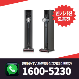 SK인터넷가입시 LG 코드제로 AS9571IKT 무선청소기