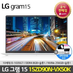[최종135만]LG전자 2020년 그램15 15ZD90N-VX50K