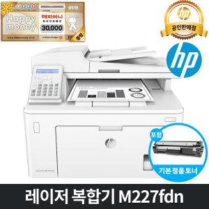 [해피머니3만]HP M227FDN 흑백레이저복합기/토너포함