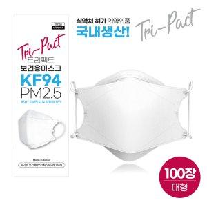 국내생산!트리팩트 보건용마스크 KF94 대형 100매