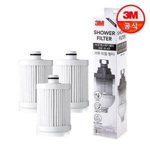 [롯데아이몰][3M] 프리미엄 샤워필터   샤워기필터 리필 필터 3개입
