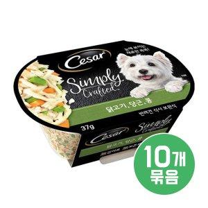 [에코백 증정] 시저 심플리 크래프티드 닭고기,당근,콩 37g x10개입