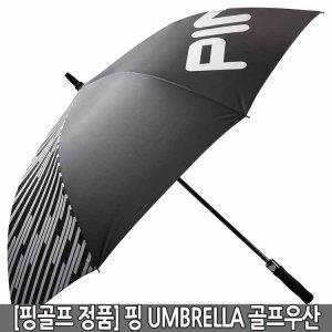 핑골프 정품 UMBRELLA 60인치 골프우산 Dark Gray