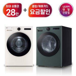 [렌탈][공식판매처][상품권최대15만 리뷰포함]LG 트롬 건조기 RH9WGANR 외 4종 월 렌탈료 37,900~ 의무사용36개월